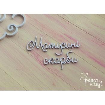 Матусині скарби N-108