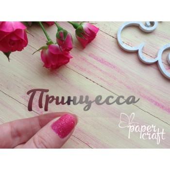 Принцесса TPSM-009